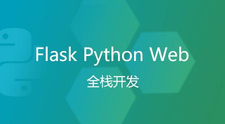 Flask Python Web 全栈开发