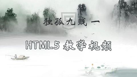 獨孤九賤(1)_HTML5視頻教程