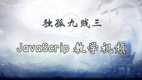 独孤九贱(3)_JavaScript视频教程