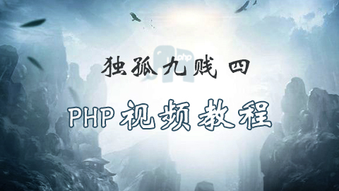 独孤九贱(4)_PHP视频教程