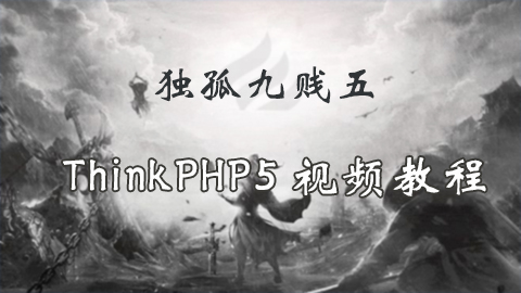 独孤九贱(5)_ThinkPHP5视频教程