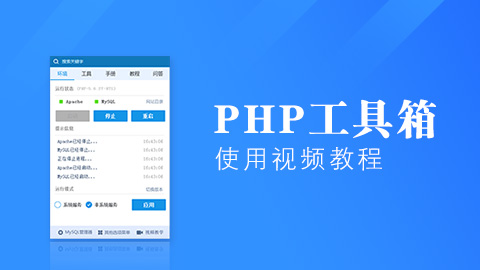 《PHP工具箱》最新教學視頻