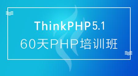最新ThinkPHP 5.1全球首发视频教程(60天成就PHP大牛线上培训班课)