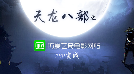 PHP实战天龙八部之仿爱奇艺电影网站