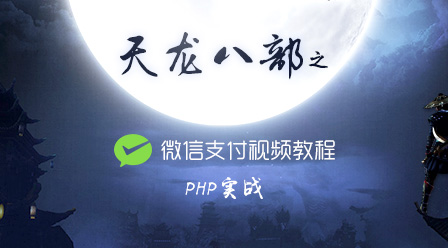 PHP实战天龙八部之微信支付视频教程