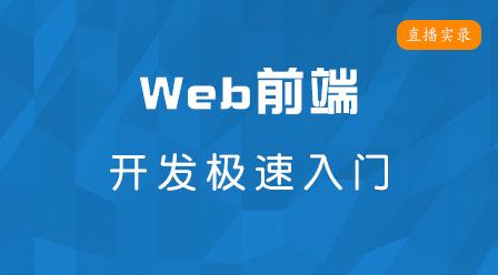 [公益直播]Web前端开发极速入门