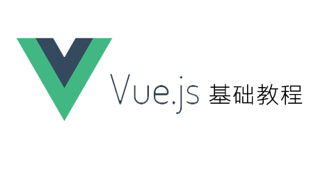 Vue.js基础教程
