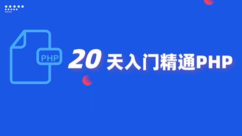 《20天入门精通PHP》视频教程