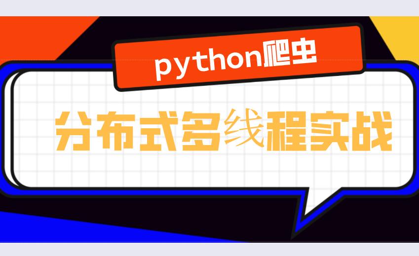 python分布式多线程爬虫实战