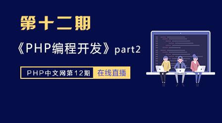 第十二期_PHP编程