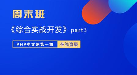 周末班(第一期)_综合实战