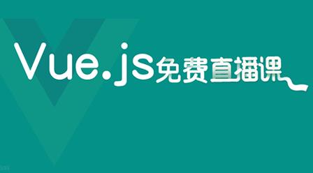 2天速成VueJS免费公益直播课