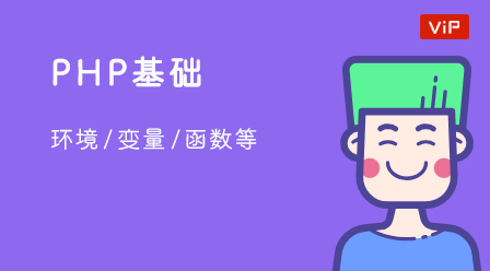 PHP基础-环境/变量/函数等