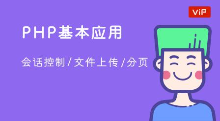 PHP会话控制/文件上传/分页技术