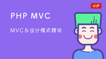 PHP-MVC与设计模式