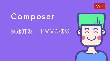 Composer与自制MVC框架