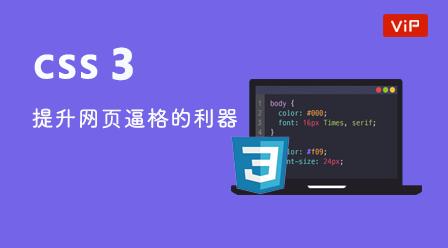CSS3-瞬间提升网页逼格的利器