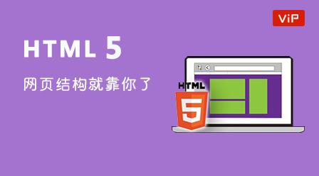 HTML5-网页结构就靠你了