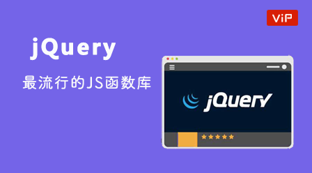 jQuery-最流行的JS函数库
