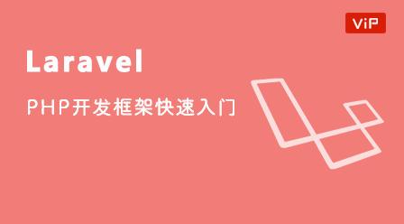 Laravel基础教程(基于laravel7.2)