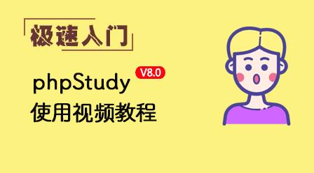 phpStudy V8 视频教程