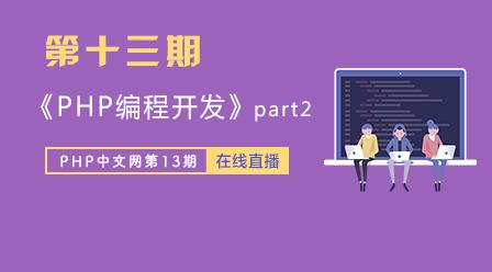 第十三期_PHP编程