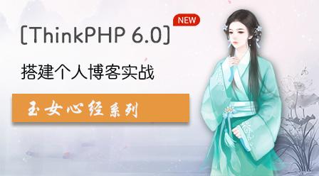 TP6.0 搭建个人博客实战(玉女心经版)