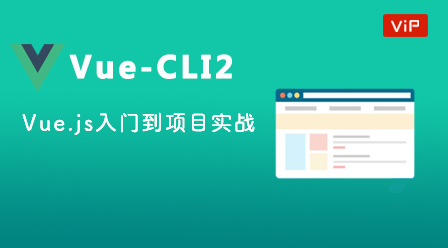 vue-cli2入门到项目实战