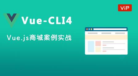 vue-cli4商城项目案例