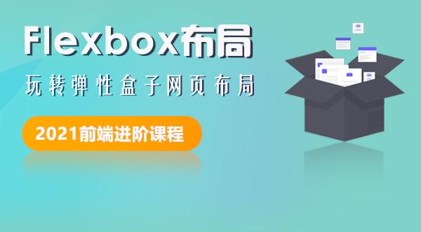 玩转CSS Flexbox弹性盒子布局(2021新课)