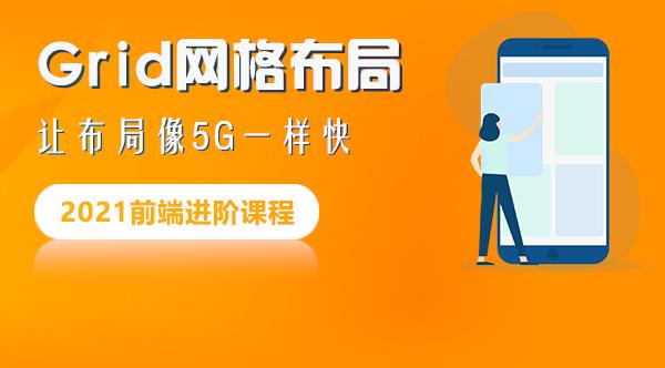 让布局像5G一样快:CSS Grid网格布局