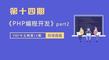 第十四期_PHP编程