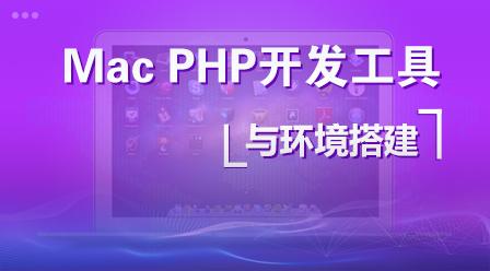 Mac PHP开发工具与环境搭建