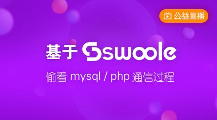 《基于Swoole偷看MySQL与PHP的通信过程》