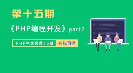 第十五期_PHP编程