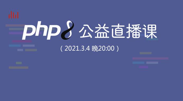PHP8新特性初体验(公益直播课)