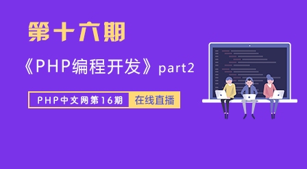 第十六期_PHP编程