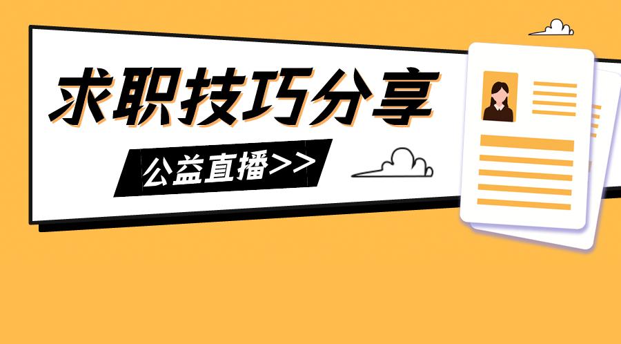 php求职面试之道【公益直播】