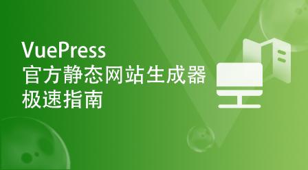 VuePress: Vue 官方静态网站生成器极速指南