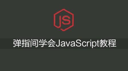 弹指间学会JavaScript 教程