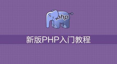 新版php入门教程