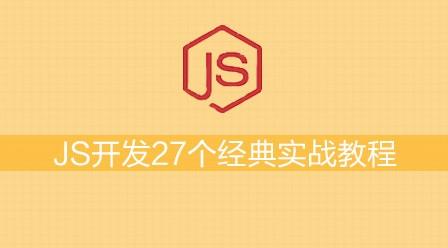 前端JS开发27个经典实战视频教程