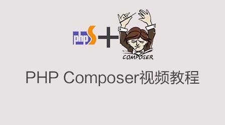 PHP Composer 视频教程