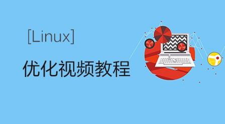 Linux优化视频教程
