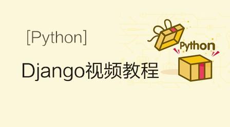python教程之Django视频教程