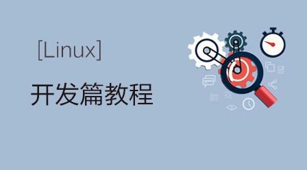 Linux开发篇视频教程