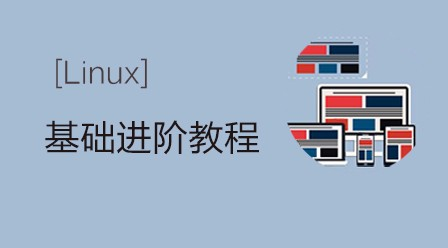 Linux基礎進階視頻教程