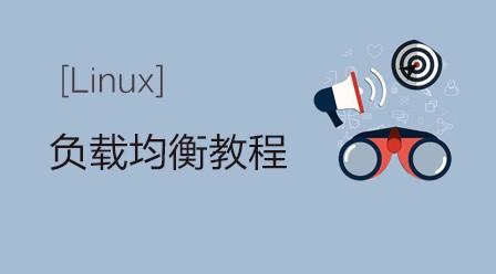 Linux负载均衡视频教程
