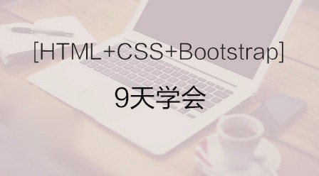 9天学会html+css+bootstrap视频教程