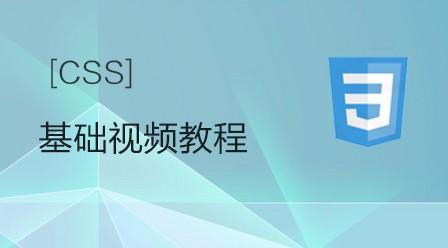 传智播客CSS基础视频教程